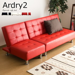 分割式レザーソファベッド/Ardry2 (アードリー2)[商品番号:s-1939]