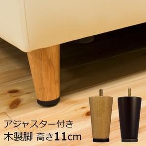 ELLEシリーズ専用木脚 4本セット/ELLE(エル)[商品番号:IS04-ashi11aj]