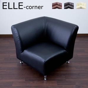 アームレスソファーコーナー(幅750mmサイズ)/ELLE(エル)[商品番号:IS04-corner]