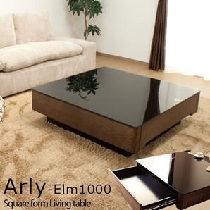 ブラックガラスとニレ材の木目が美しいリビングテーブル/Arly[商品番号:868e-elm]