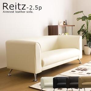 【大型商品】シンプルデザインソファー2.5人掛け/Reitz (レイツ)[商品番号:IS012-1500]