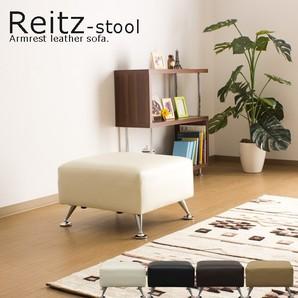 PVC合成レザー張り オットマン スツール/ Reitz (レイツ)[商品番号:is012-stool]