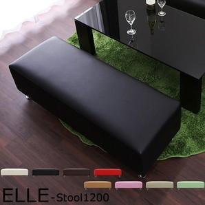 レザーロングスツール(幅1200mm)ELLE(エル)[商品番号:IS04-stool1200]