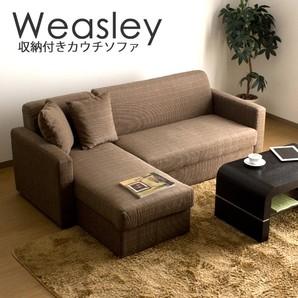 収納付きカウチソファー/Weasley(ウィーズリー)[商品番号:qz-025]