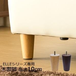 ELLEシリーズ専用木脚 4本セット/ELLE(エル)[商品番号:IS04-ashi10]