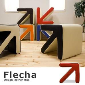 【廃番】 矢印型デザインスツール/Flecha (フレッチャ)[商品番号:is045]