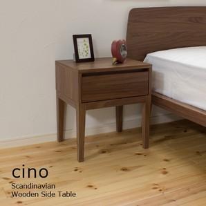 北欧スタイル 45cm幅 ナイトテーブル/Cino(チノ)[商品番号:cp1506h]