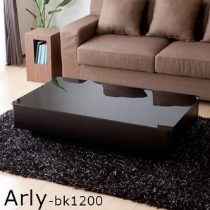 【近日販売】ブラックガラスと黒の木目が美しいリビングテーブル/Arly-bk1200(アーリー)[商品番号:868a-bk]