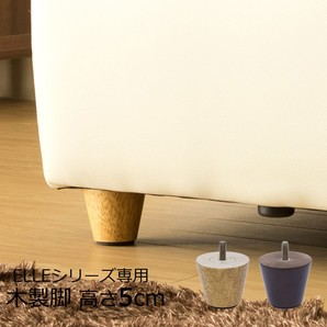 ELLEシリーズ専用木脚 4本セット/ELLE(エル)[商品番号:IS04-ashi05]