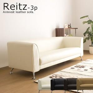 【大型商品】PVC合成レザー張りシンプルデザインソファー3人掛け/Reitz (レイツ)[商品番号:IS012-1800]
