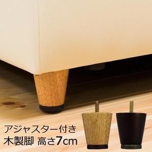 ELLEシリーズ専用木脚 4本セット/ELLE(エル)[商品番号:IS04-ashi07aj]