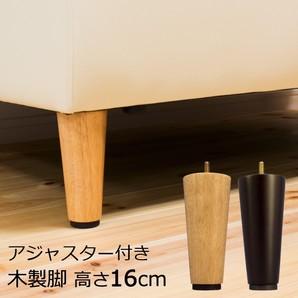 ELLEシリーズ専用木脚 4本セット/ELLE(エル)[商品番号:IS04-ashi16aj]